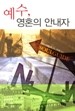 Book 75px Soul Guide Korean Translation